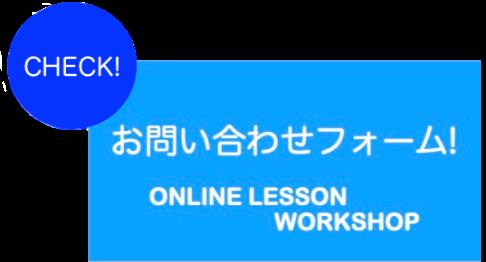 オンラインレッスンお問い合わせ!!